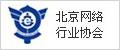 名称:北京网络行业协会 描述: